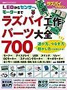 ラズパイ工作パーツ大全700 (日経BPパソコンベストムック)