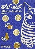 ぬくぬく 猫のしまと山田さん 春夏編 画像
