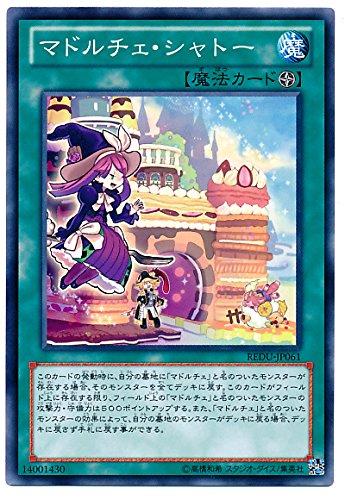 遊戯王 マドルチェ・シャトー REDU-JP061 ノーマル