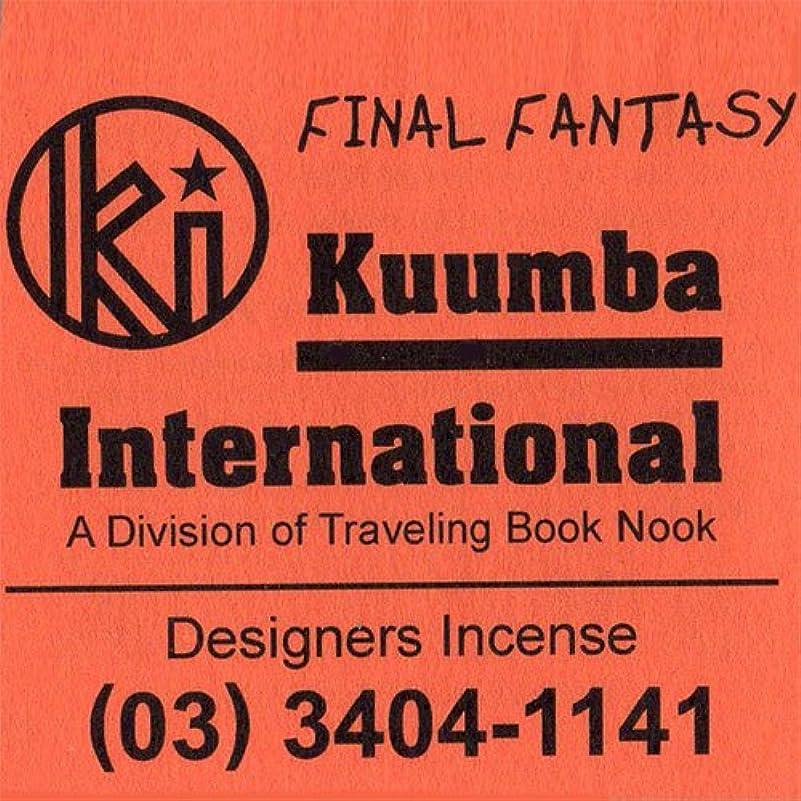 ストッキング不幸経験的KUUMBA/クンバ『incense』(FINAL FANTASY) (Regular size)