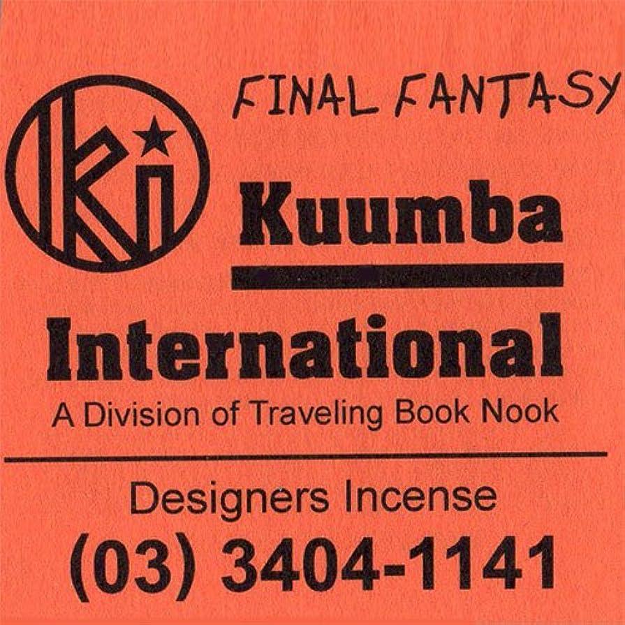 アシスタント前投薬リサイクルするKUUMBA/クンバ『incense』(FINAL FANTASY) (Regular size)
