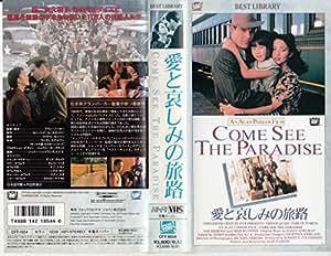 愛と哀しみの旅路(字幕スーパー版) [VHS]