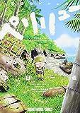 ペリリュー ─楽園のゲルニカ─ / 武田一義 のシリーズ情報を見る