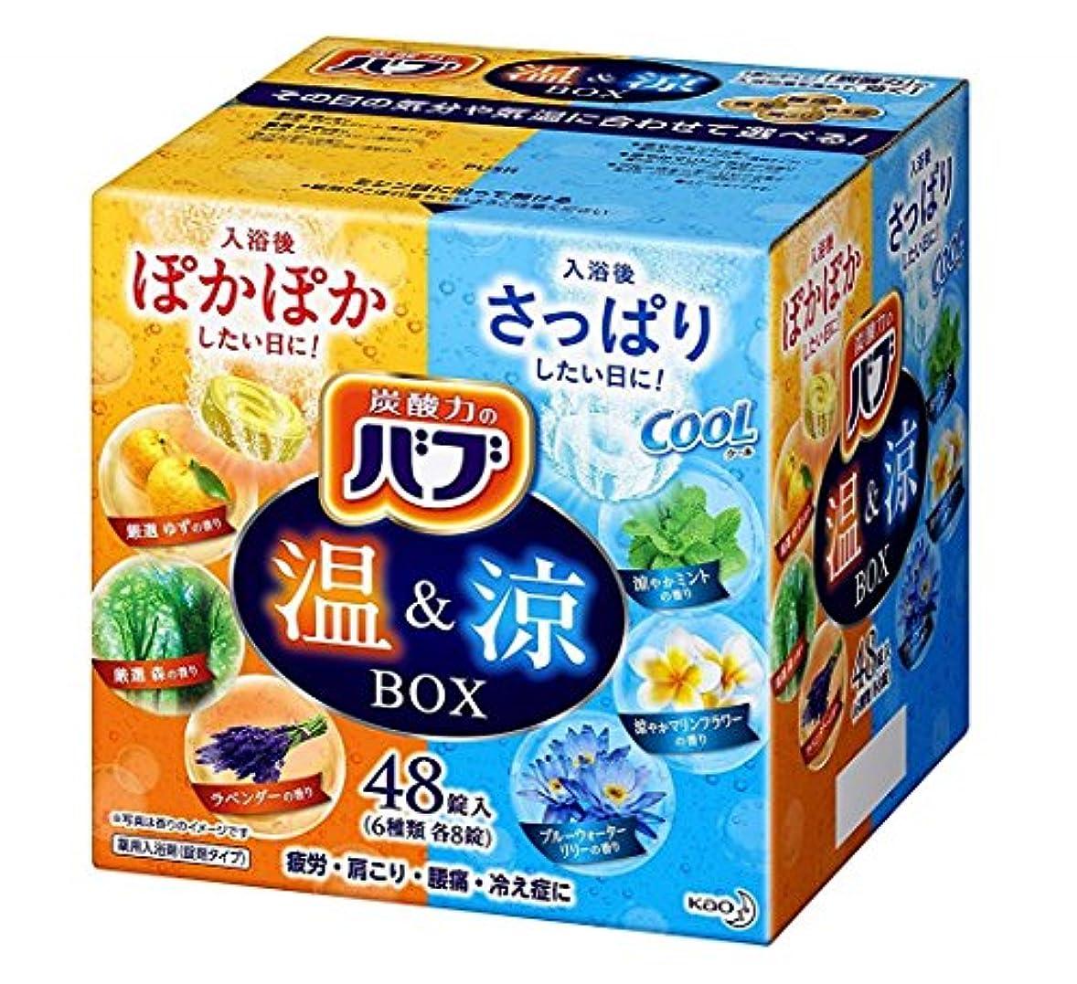 合図ヨーグルト修正【大容量】バブ 温&涼BOX 48錠 炭酸入浴剤