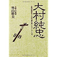 Amazon.co.jp: 外山幹夫: 本