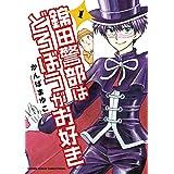 錦田警部はどろぼうがお好き(1) (少年サンデーコミックス)