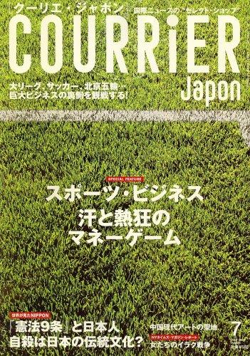 COURRiER Japon (クーリエ ジャポン) 2007年 07月号 [雑誌]の詳細を見る