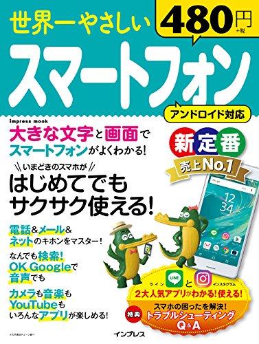 世界一やさしいスマートフォン (世界一やさしいシリーズ)