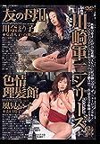 友の母II/色情理髪館 [DVD]