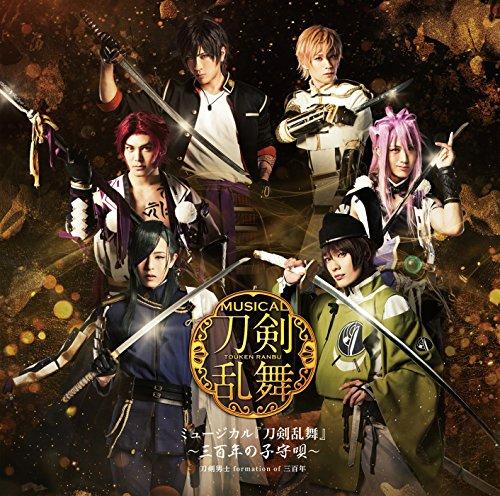 ミュージカル『刀剣乱舞』 ~三百年の子守唄~(通常盤)