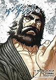 ケンガンアシュラ コミック 1-25巻セット