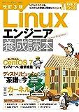 改訂3版 Linuxエンジニア養成読本 (Software Design plus)
