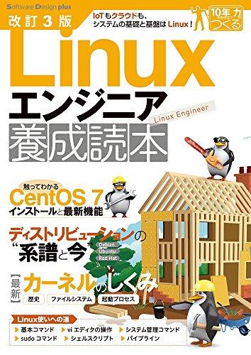改訂3版 Linuxエンジニア養成読本 (Software Design plus)の詳細を見る