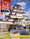 日本の城 5号 (会津若松城) [分冊百科]