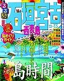 るるぶ石垣 宮古 西表島'12~'13 (国内シリーズ)