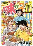 ミスター味っ子2(11) (イブニングKC)
