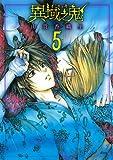 異域之鬼(5) (KCx(ARIA))