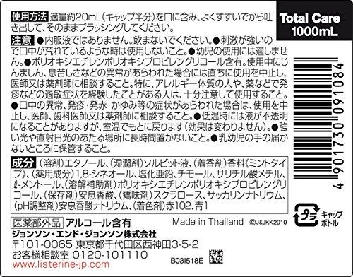 【まとめ買い】薬用 リステリン トータルケア マウスウォッシュ 1000ml×2個