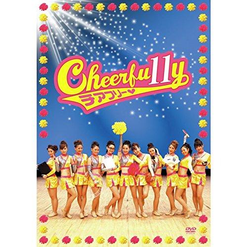 映画「Cheerfu11y(チアフリー)」 [DVD]