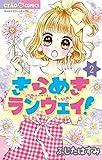 きらめきランウェイ!(2) (ちゃおコミックス)