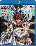 コードギアス 反逆のルルーシュ R2 volume09[BCXA-0080][Blu-ray/ブルーレイ] 製品画像