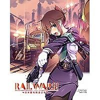 RAIL WARS! タペストリー No.04