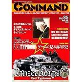 コマンドマガジン Vol.85(ゲーム付)『レッド・タイフーン』