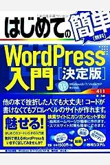 はじめての簡単WordPress入門[決定版] (BASIC MASTER SERIES) 単行本