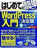 はじめての簡単 WordPress入門「決定版」 (BASIC MASTER SERIES)