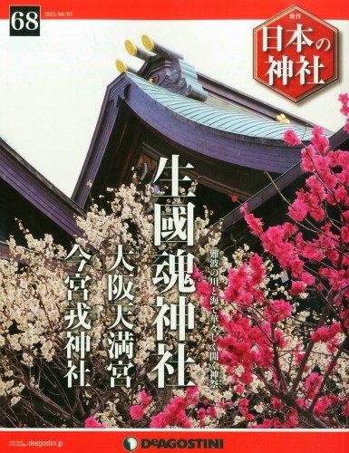日本の神社 68号 (生國魂神社・大阪天満宮・今宮戎神社) [分冊百科]