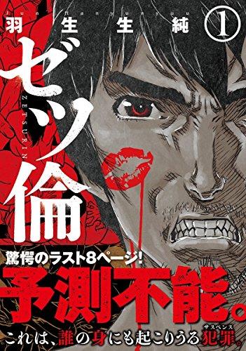 新潮社バンチコミックス『ゼツ倫』