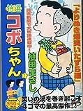 特選コボちゃん 1(よりぬき爆笑いたずら編) (マイパル・コミックス)
