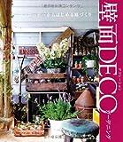壁面DECOガーデニング―デコレーション (MUSASHI BOOKS ガーデン&ガーデンMOOK)