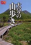 大分の山歩き (九州十色シリーズ)
