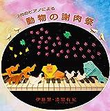 2台のピアノによる動物の謝肉祭/