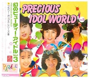 フラワー・ポップスシリーズ(9) 幻のビューティー・アイドル Vol.3