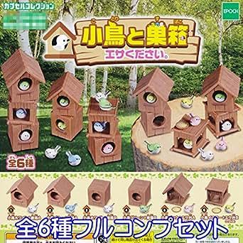 小鳥と巣箱 エサください。 カプセルコレクション 動物 フィギュア マスコット グッズ ガチャ エポック社(全6種フルコンプセット)