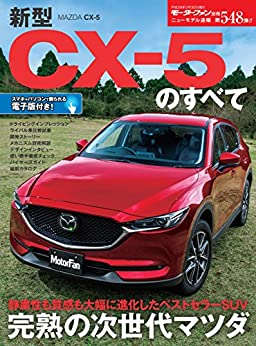 [三栄書房]のニューモデル速報 第548弾 新型CX-5のすべて
