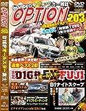 DVD VIDEO OPTION VOLUME203 (<DVD>) (<DVD>)