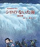 シロのないた海 : 南海地震津波の絵本 改訂版