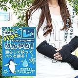 Amazon.co.jpUV アームカバー 超coolな新感覚 ピンク