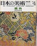 日本の美術 No.12 織物 1967年 4月号