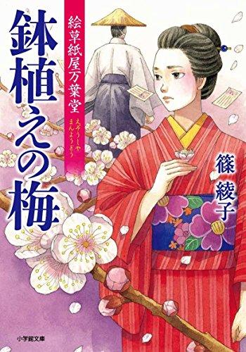 絵草紙屋万葉堂 鉢植えの梅 (小学館文庫)