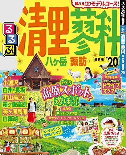 るるぶ清里 蓼科 八ヶ岳 諏訪'20 (るるぶ情報版(国内))