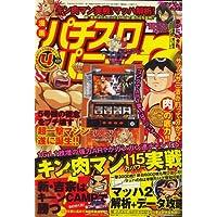 漫画パチスロパニック7 (セブン) 2008年 04月号 [雑誌]