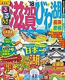 るるぶ滋賀 びわ湖 長浜 彦根'18 (国内シリーズ)