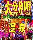 るるぶ大分 別府 湯布院 くじゅう'11~'12 (るるぶ情報版地域)