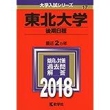東北大学(後期日程) (2018年版大学入試シリーズ)