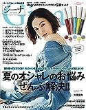 Gina 2017 Summer(JELLY 2017年7月号増刊) [雑誌]