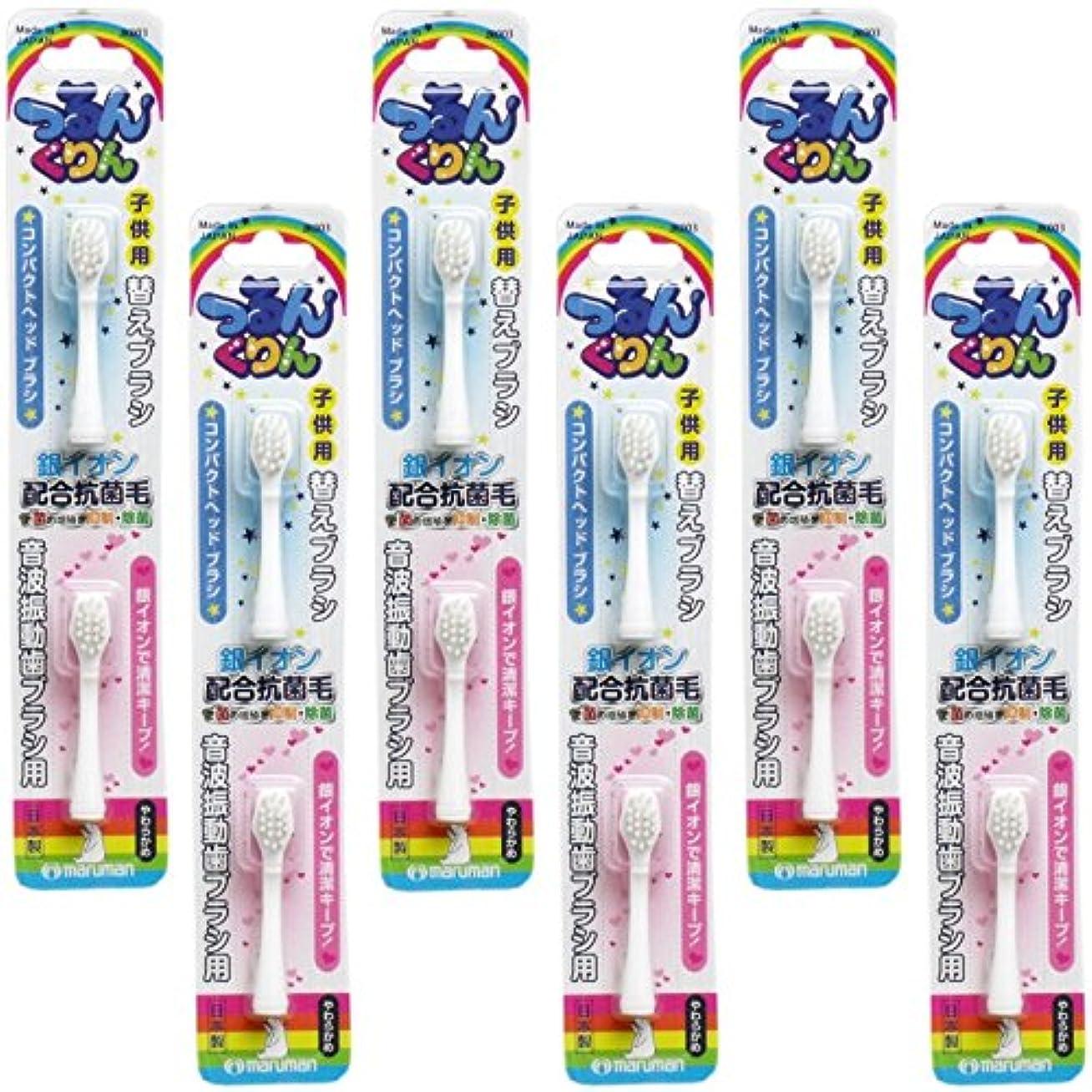 カールベル草【まとめ買い】つるんくりん 音波振動歯ブラシ 子供用 替えブラシ JK003【×6個】